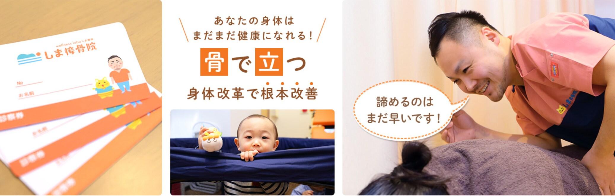 【静岡市葵区】骨で立つ!身体革命! しま接骨院・整体院